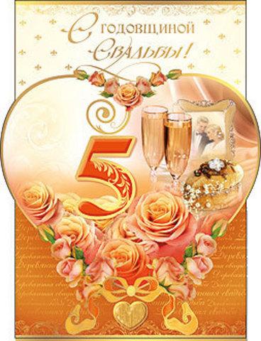 Открытки и поздравления с 5-летием свадьбы