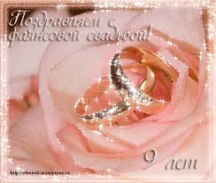 Поздравления на 9 годовщину свадьбы мужу