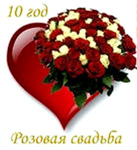 Поздравления свадьба 10 лет