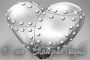 svadba-gelezo