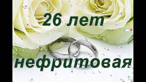 Подарки на свадьбу 26 лет