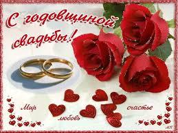 Картинки поздравление с чугунной свадьбой