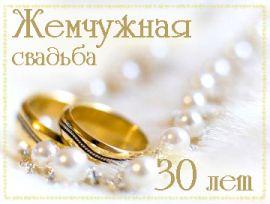 Поздравление с жемчужной свадьбой родителям от дочери