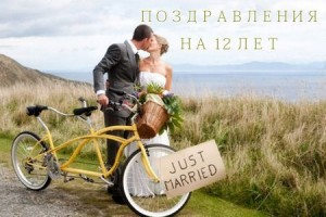 Как отметить никелевую свадьбу?