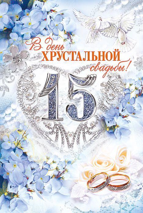 Поздравления к дню хрустальной свадьбы