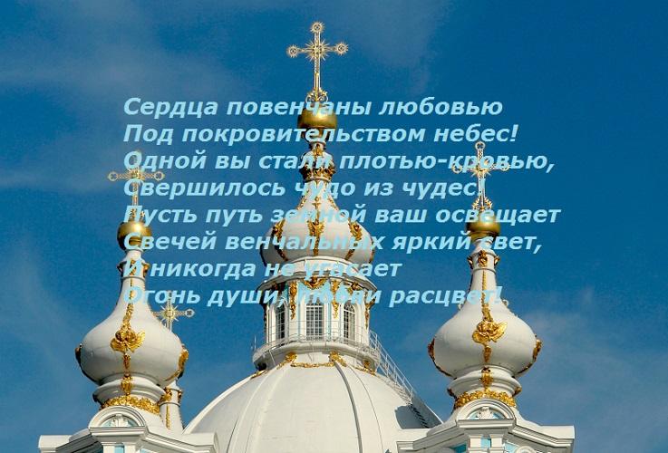 Поздравление с венчанием в церкви своими словами 618