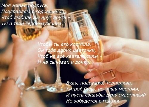 С годовщиной свадьбы 1 год поздравления подруге