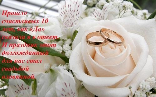 10 лет свадьбы стихи про нас короткие