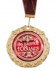 medal_za_vzyatie_yubileya_1_enl