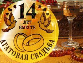 Картинки свадьбы поздравления 14 лет С агатовой