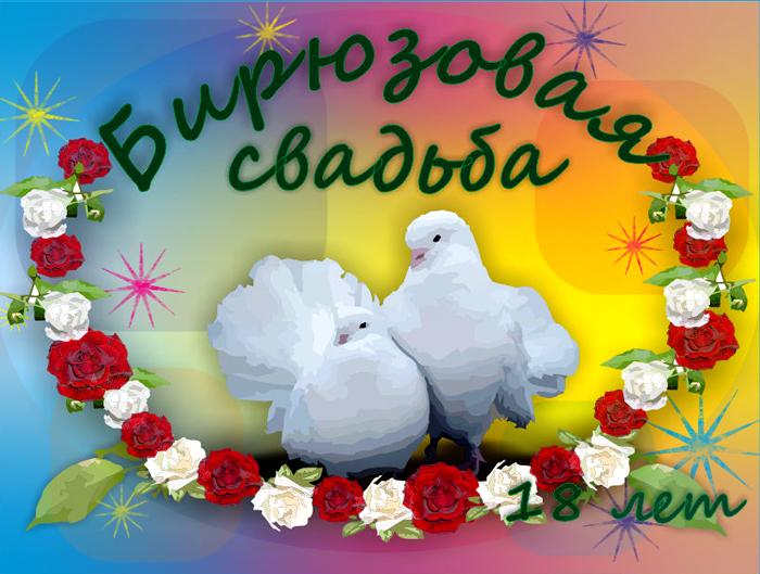 Поздравить мужа с бирюзовой свадьбой
