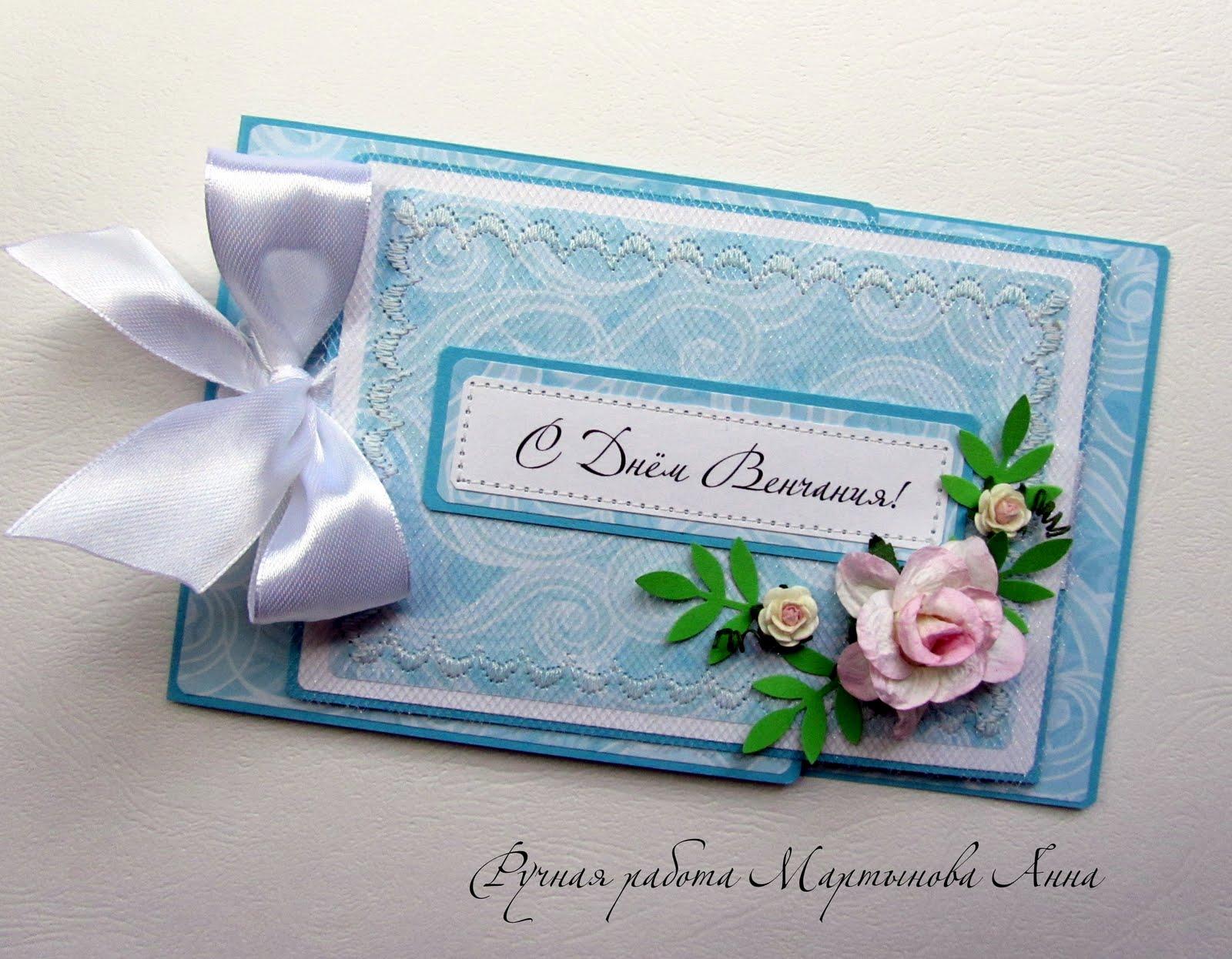 Красивые поздравительные открытки с венчанием
